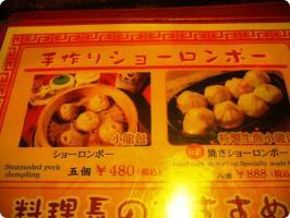 餃子市 5