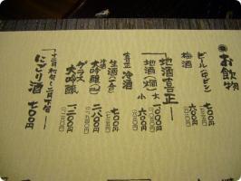 黒茶屋 メニュー 2