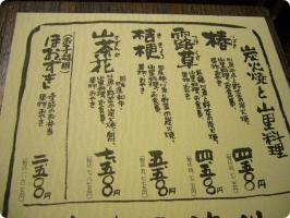黒茶屋 メニュー 4