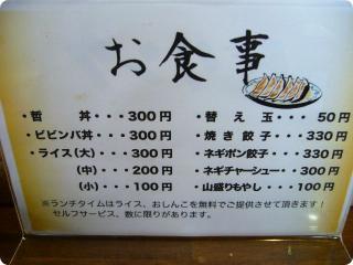 哲麺 お食事