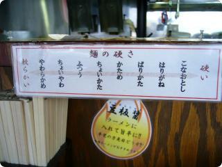 哲麺 麺硬さ