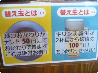 哲麺 替え