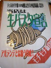 Cocco メニュー7