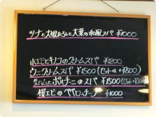 Cocco 店内メニュー2
