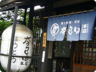 奈良田本店 3