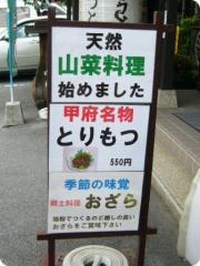 奈良田本店 2
