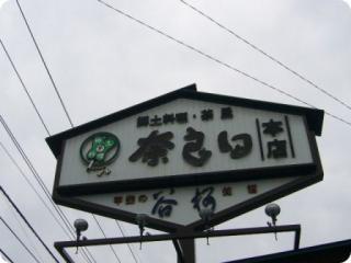 奈良田本店 1