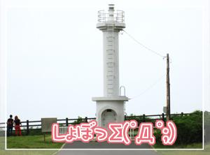 20110612飯岡灯台07