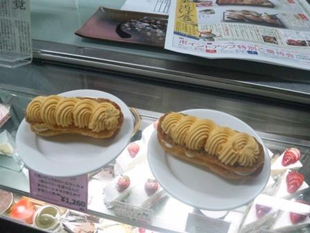 バターナッツさまのエクレア