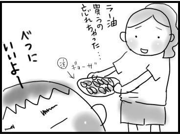 ra-yu.jpg