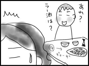 ra-yu2.jpg