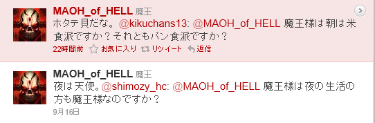 0917maou3.png