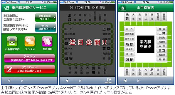 1001yamanote2.png
