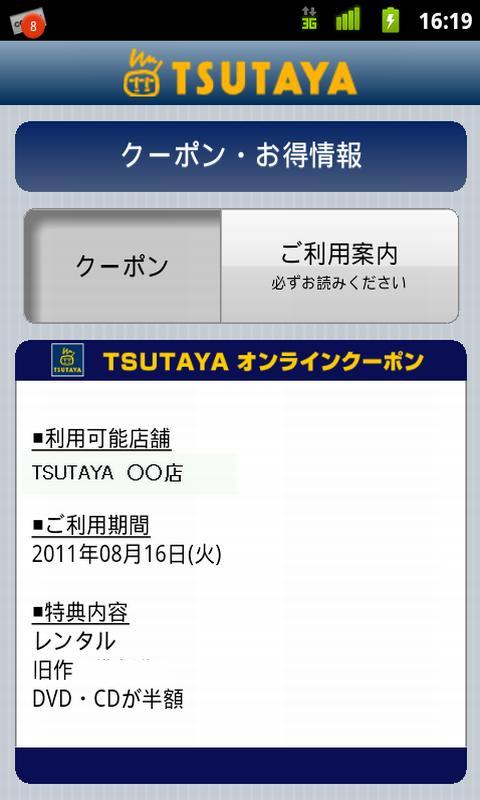 2011082205_tsutaya-1.jpg