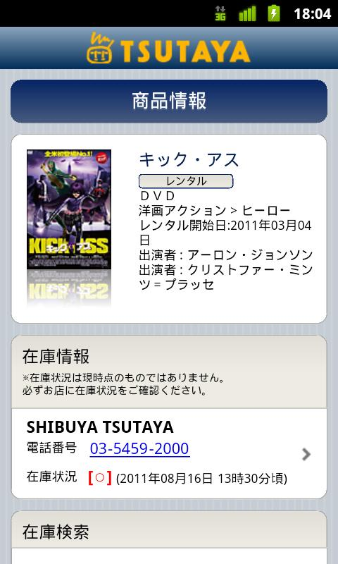 2011082205_tsutaya-2.jpg