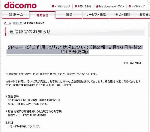 docomo_20110816_1.jpg