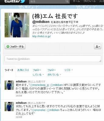 em_20110816_1.jpg