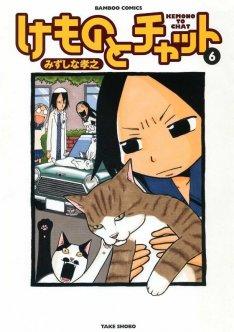【漫画】『けものとチャット』最終回、7年の連載に幕