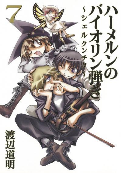 渡辺道明「ハーメルンのバイオリン弾き~シェルクンチク~」7巻