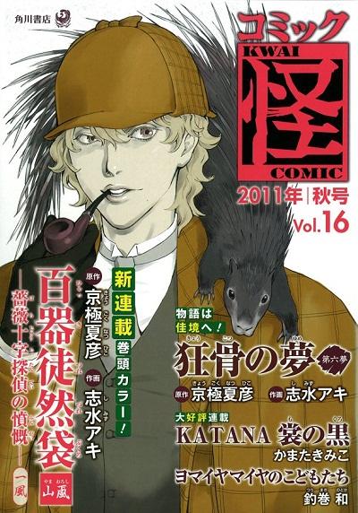 コミック怪Vol.16