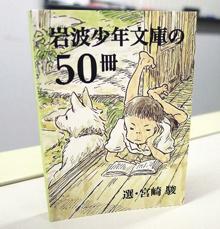 【イベント】岩波少年文庫創刊60周年記念