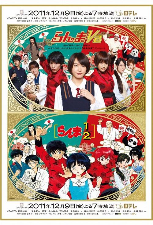 「らんま12」ポスター