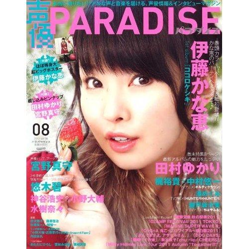 声優PARADISE 8号」