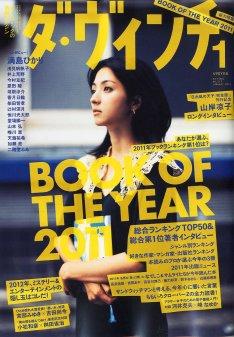 「ダ・ヴィンチ」2012年1月号