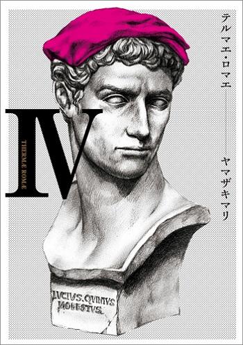 「テルマエ・ロマエ」4巻