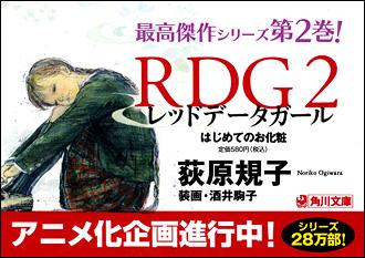 荻原規子「RDG レッドデータガール」アニメ化企画進行中!