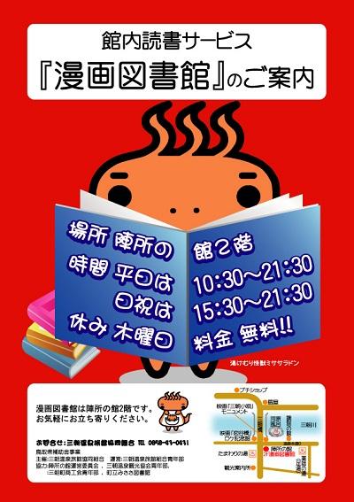 三朝温泉漫画図書館