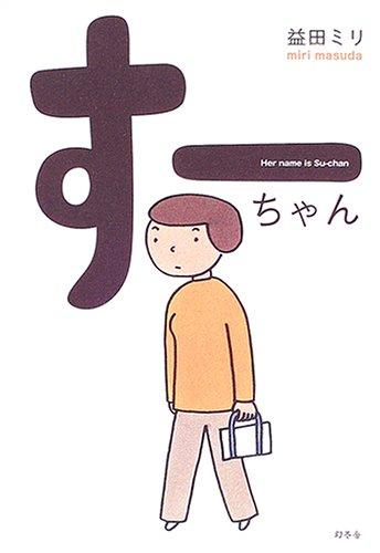 すーちゃん
