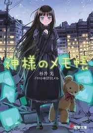 神様のメモ帳/杉井光