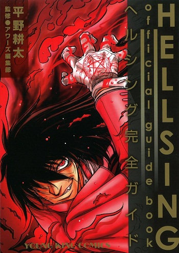 news_large_hellsing-guide.jpg