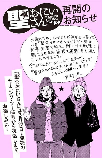 oniisan_saikai.jpg