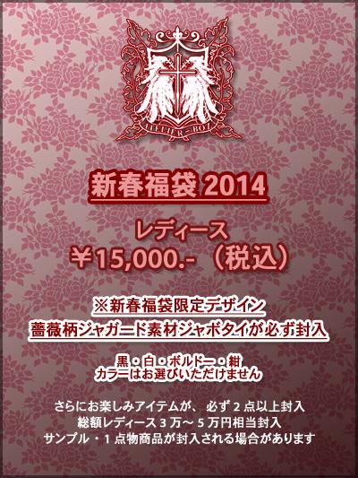 新春福袋2014レディース