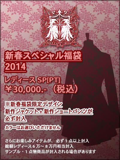 新春SP福袋2014レディースPTs