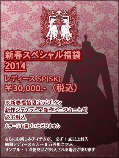 新春SP福袋2014レディースSKs