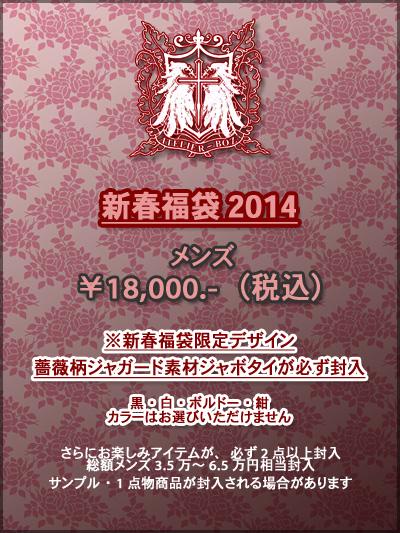 新春福袋2014メンズ