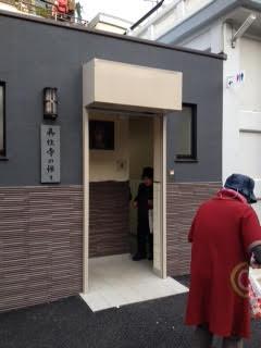 真性寺WC