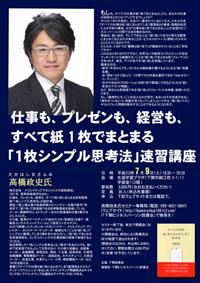 ベストセラー著者高橋政史氏下関セミナー