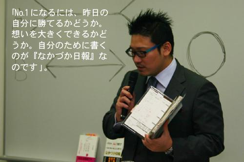 中司氏写真01