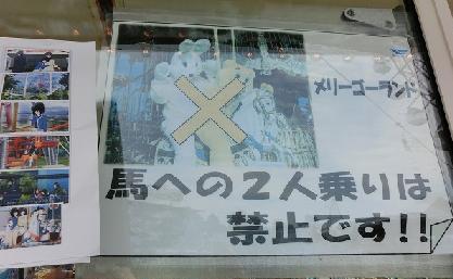 Another (二人乗り禁止)
