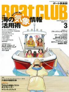 ボートクラブ3月号0001