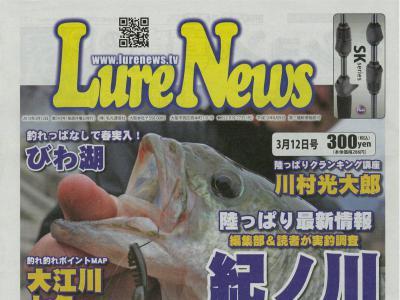 ルアーニュース001 3-12号