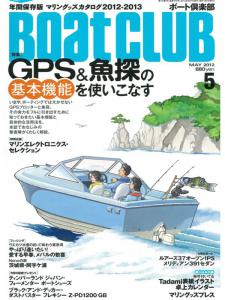 ボートクラブ5月号001