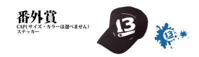 番外賞01