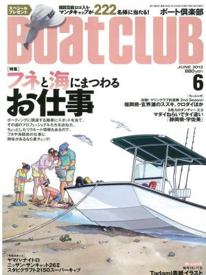 ボートクラブ6月号001