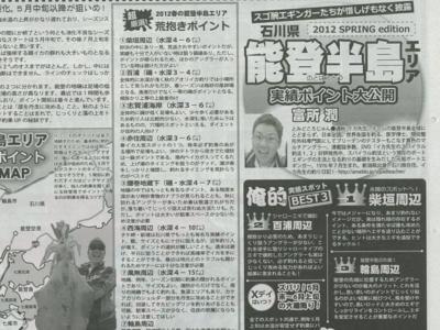 増刊ルアニューEGING002