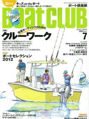 ボートクラブ7月0001